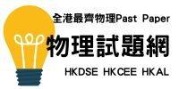 hkdse physics past paper 香港中學文憑試 物理 歷屆試題 phy dsephy