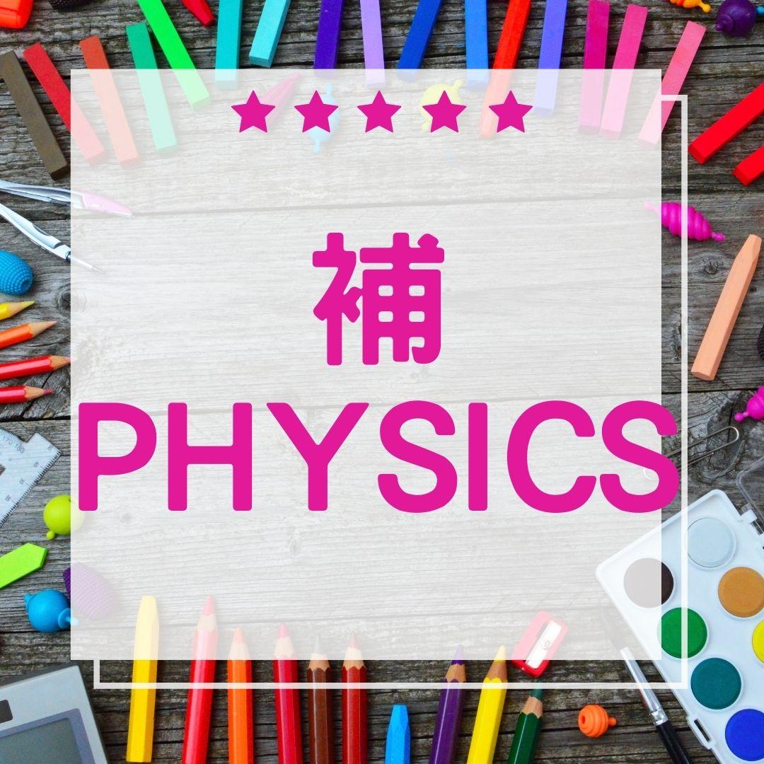 [邊度補phy好?邊個physics導師好?]嚴選10個搵物理補習的終極原因吧! #補phy #物理補習 #補physics #phy補習 #physics補習